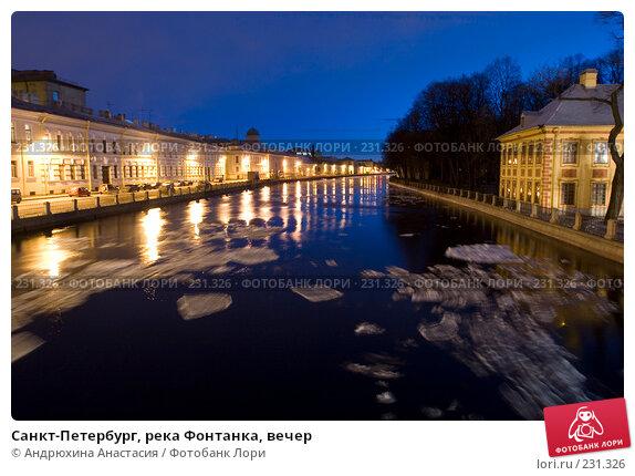 Санкт-Петербург, река Фонтанка, вечер, фото № 231326, снято 3 февраля 2008 г. (c) Андрюхина Анастасия / Фотобанк Лори
