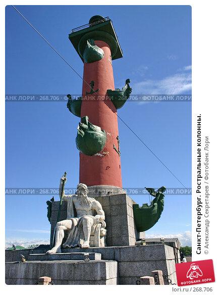 Купить «Санкт-Петербург. Ростральные колонны.», фото № 268706, снято 28 июня 2005 г. (c) Александр Секретарев / Фотобанк Лори
