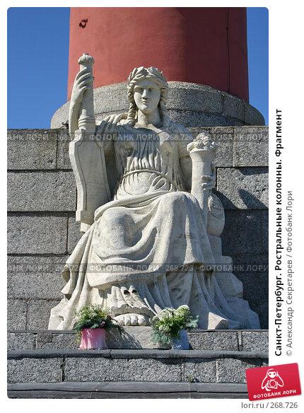 Санкт-Петербург. Ростральные колонны. Фрагмент, фото № 268726, снято 28 июня 2005 г. (c) Александр Секретарев / Фотобанк Лори