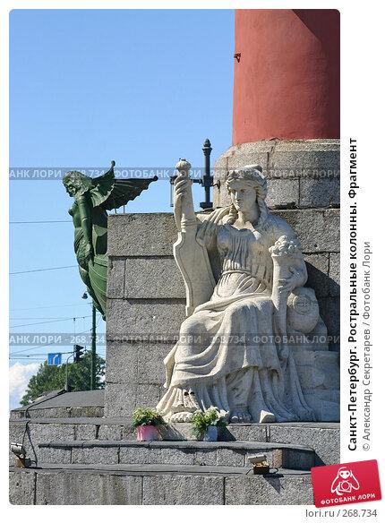 Санкт-Петербург. Ростральные колонны. Фрагмент, фото № 268734, снято 28 июня 2005 г. (c) Александр Секретарев / Фотобанк Лори