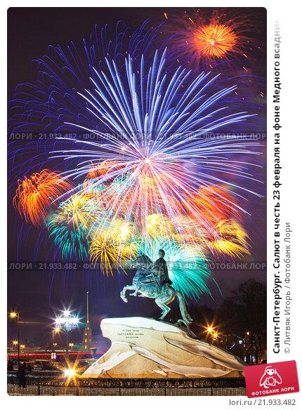 Санкт-Петербург. Салют в честь 23 февраля на фоне Медного всадника, эксклюзивное фото № 21933482, снято 23 февраля 2016 г. (c) Литвяк Игорь / Фотобанк Лори