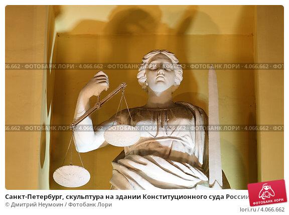 Санкт-Петербург, скульптура на здании Конституционного суда России, эксклюзивное фото № 4066662, снято 21 февраля 2010 г. (c) Дмитрий Нейман / Фотобанк Лори