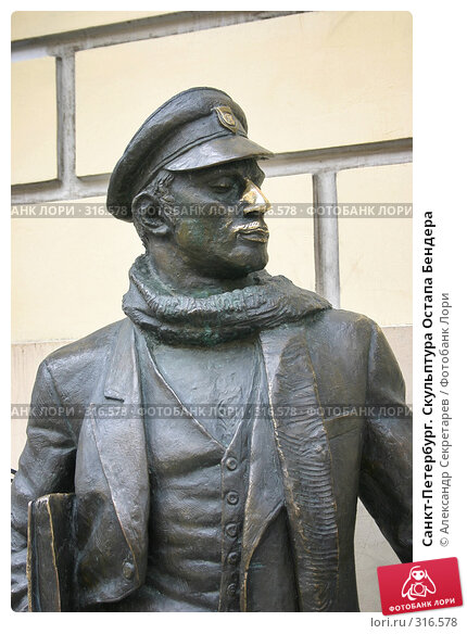 Купить «Санкт-Петербург. Скульптура Остапа Бендера», фото № 316578, снято 9 июня 2008 г. (c) Александр Секретарев / Фотобанк Лори