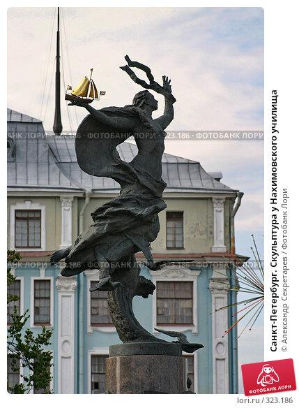 Купить «Санкт-Петербург. Скульптура у Нахимовского училища», фото № 323186, снято 6 августа 2005 г. (c) Александр Секретарев / Фотобанк Лори