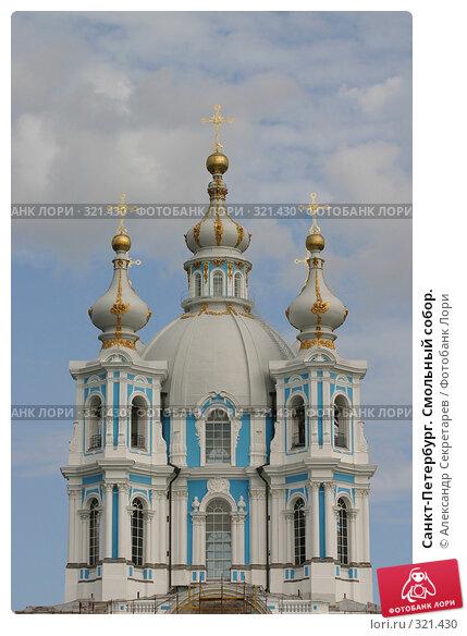 Санкт-Петербург. Смольный собор., фото № 321430, снято 6 августа 2005 г. (c) Александр Секретарев / Фотобанк Лори