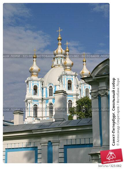 Санкт-Петербург. Смольный собор, фото № 323082, снято 6 августа 2005 г. (c) Александр Секретарев / Фотобанк Лори