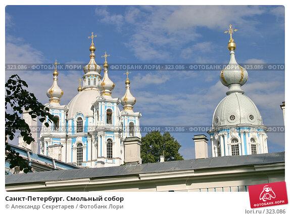 Санкт-Петербург. Смольный собор, фото № 323086, снято 6 августа 2005 г. (c) Александр Секретарев / Фотобанк Лори