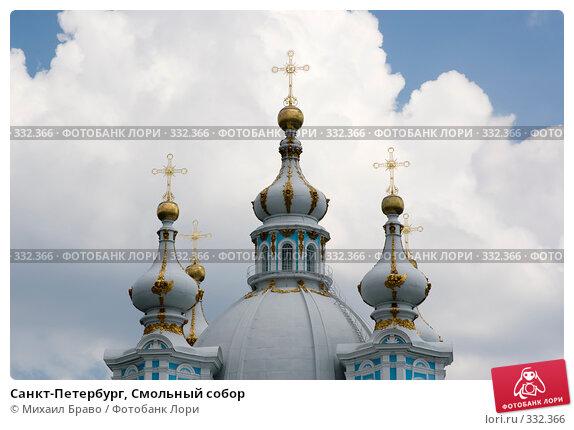 Санкт-Петербург, Смольный собор, фото № 332366, снято 4 июля 2007 г. (c) Михаил Браво / Фотобанк Лори