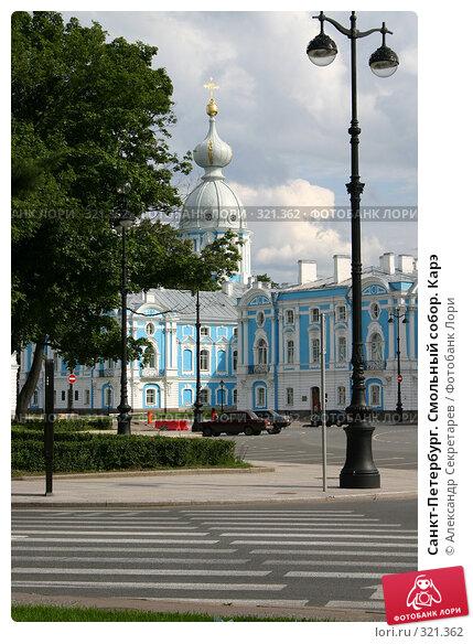 Санкт-Петербург. Смольный собор. Карэ, фото № 321362, снято 6 августа 2005 г. (c) Александр Секретарев / Фотобанк Лори