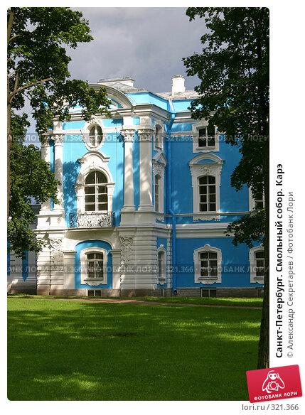 Санкт-Петербург. Смольный собор. Карэ, фото № 321366, снято 6 августа 2005 г. (c) Александр Секретарев / Фотобанк Лори