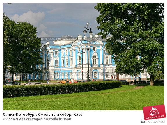 Санкт-Петербург. Смольный собор. Карэ, фото № 323106, снято 6 августа 2005 г. (c) Александр Секретарев / Фотобанк Лори
