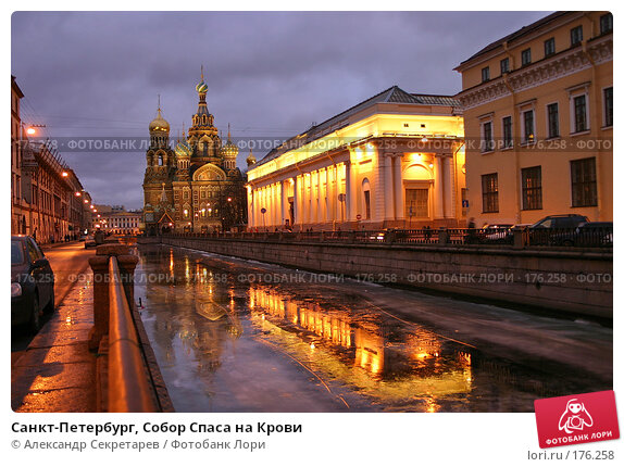 Санкт-Петербург, Собор Спаса на Крови, фото № 176258, снято 14 января 2008 г. (c) Александр Секретарев / Фотобанк Лори