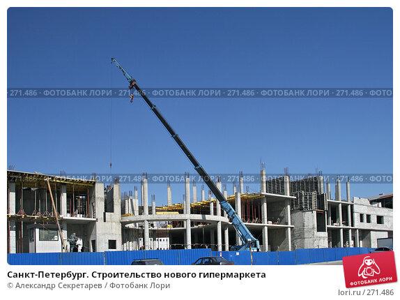 Купить «Санкт-Петербург. Строительство нового гипермаркета», фото № 271486, снято 3 мая 2008 г. (c) Александр Секретарев / Фотобанк Лори
