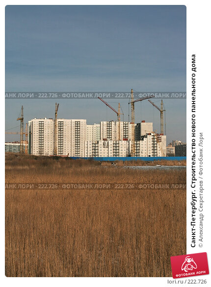 Санкт-Петербург. Строительство нового панельного дома, фото № 222726, снято 10 марта 2008 г. (c) Александр Секретарев / Фотобанк Лори