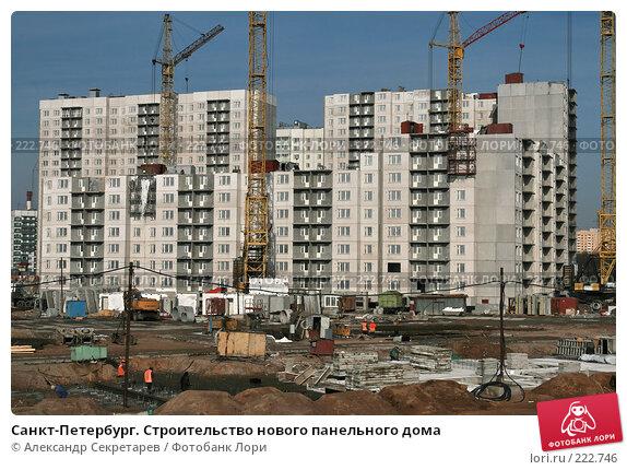 Санкт-Петербург. Строительство нового панельного дома, фото № 222746, снято 10 марта 2008 г. (c) Александр Секретарев / Фотобанк Лори