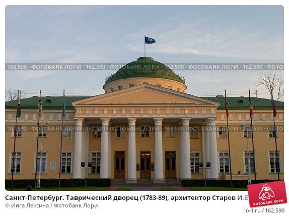 Санкт-Петербург. Таврический дворец (1783-89), архитектор Старов И.Е., фото № 162590, снято 12 августа 2007 г. (c) Инга Лексина / Фотобанк Лори