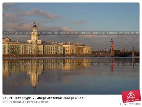 Санкт-Петербург. Университетская набережная, фото № 201818, снято 21 сентября 2017 г. (c) Инга Лексина / Фотобанк Лори
