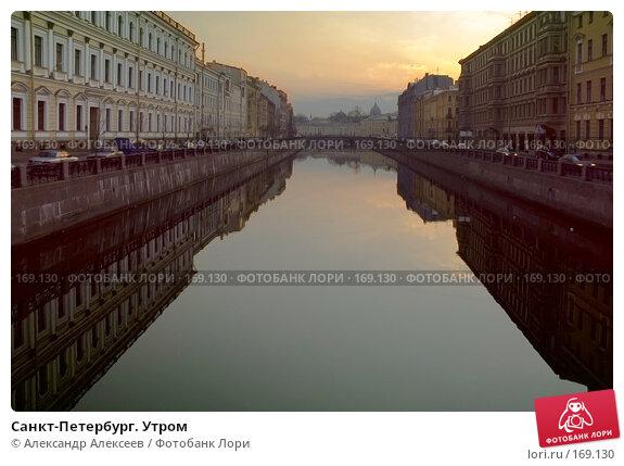 Купить «Санкт-Петербург. Утром», эксклюзивное фото № 169130, снято 30 марта 2007 г. (c) Александр Алексеев / Фотобанк Лори