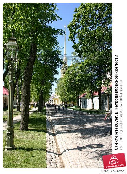 Санкт-Петербург. В Петропавловской крепости, фото № 301986, снято 28 мая 2008 г. (c) Александр Секретарев / Фотобанк Лори