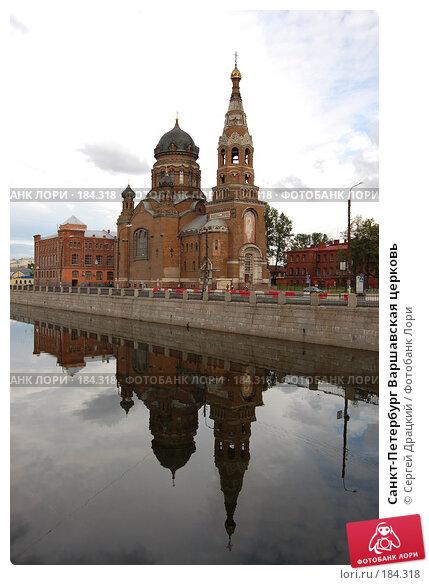 Купить «Санкт-Петербург Варшавская церковь», фото № 184318, снято 8 июля 2007 г. (c) Сергей Драцкий / Фотобанк Лори