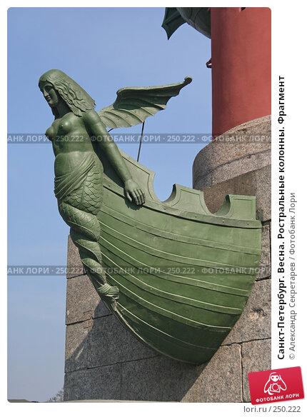 Санкт-Петербург. Весна. Ростральные колонны. Фрагмент, фото № 250222, снято 5 апреля 2008 г. (c) Александр Секретарев / Фотобанк Лори