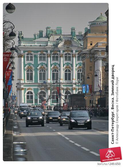 Санкт-Петербург. Весна. Зимний дворец, фото № 249650, снято 5 апреля 2008 г. (c) Александр Секретарев / Фотобанк Лори