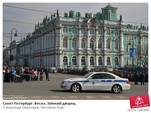 Санкт-Петербург. Весна. Зимний дворец, фото № 249658, снято 5 апреля 2008 г. (c) Александр Секретарев / Фотобанк Лори