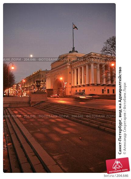 Санкт-Петербург, вид на Адмиралтейство, фото № 204646, снято 22 декабря 2007 г. (c) Александр Секретарев / Фотобанк Лори