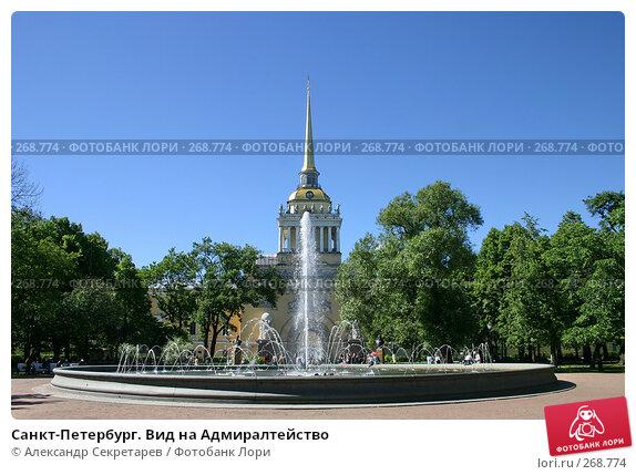 Санкт-Петербург. Вид на Адмиралтейство, фото № 268774, снято 28 июня 2005 г. (c) Александр Секретарев / Фотобанк Лори