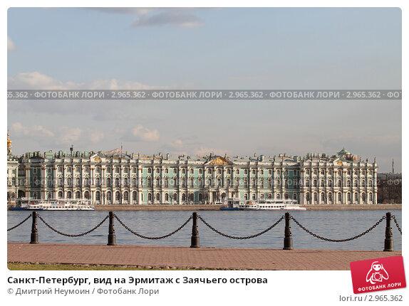 Купить «Санкт-Петербург, вид на Эрмитаж с Заячьего острова», эксклюзивное фото № 2965362, снято 29 апреля 2011 г. (c) Дмитрий Неумоин / Фотобанк Лори
