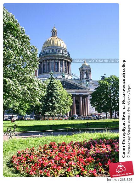 Купить «Санкт-Петербург. Вид на Исаакиевский собор», фото № 268826, снято 28 июня 2005 г. (c) Александр Секретарев / Фотобанк Лори