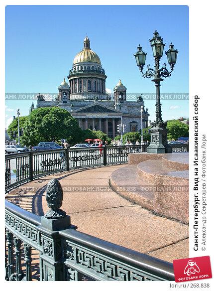 Купить «Санкт-Петербург. Вид на Исаакиевский собор», фото № 268838, снято 28 июня 2005 г. (c) Александр Секретарев / Фотобанк Лори