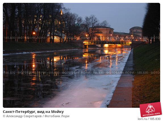 Купить «Санкт-Петербург, вид на Мойку», фото № 185830, снято 16 января 2008 г. (c) Александр Секретарев / Фотобанк Лори