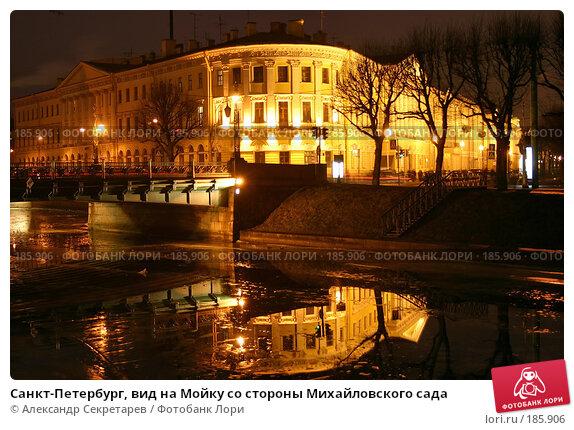 Купить «Санкт-Петербург, вид на Мойку со стороны Михайловского сада», фото № 185906, снято 16 января 2008 г. (c) Александр Секретарев / Фотобанк Лори