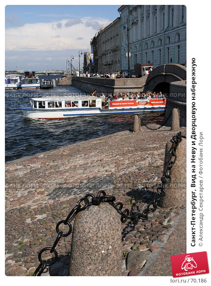 Санкт-Петербург, Вид на Неву и Дворцовую набережную, фото № 70186, снято 27 июля 2007 г. (c) Александр Секретарев / Фотобанк Лори