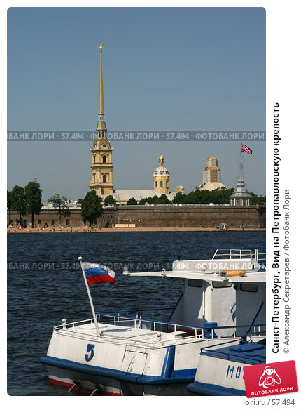 Санкт-Петербург, Вид на Петропавловскую крепость, фото № 57494, снято 6 июня 2007 г. (c) Александр Секретарев / Фотобанк Лори