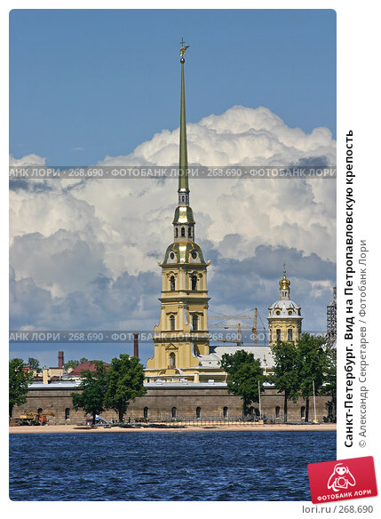 Санкт-Петербург. Вид на Петропавловскую крепость, фото № 268690, снято 28 июня 2005 г. (c) Александр Секретарев / Фотобанк Лори