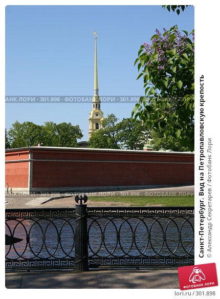 Санкт-Петербург. Вид на Петропавловскую крепость, фото № 301898, снято 28 мая 2008 г. (c) Александр Секретарев / Фотобанк Лори