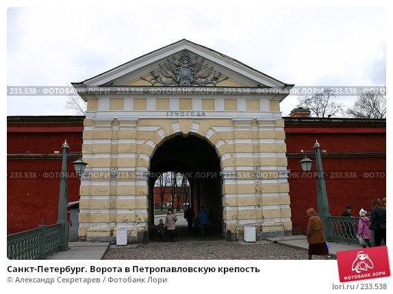 Санкт-Петербург. Ворота в Петропавловскую крепость, фото № 233538, снято 10 мая 2005 г. (c) Александр Секретарев / Фотобанк Лори