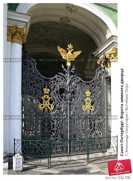 Санкт-Петербург. Ворота зимнего дворца, фото № 232738, снято 2 апреля 2005 г. (c) Александр Секретарев / Фотобанк Лори