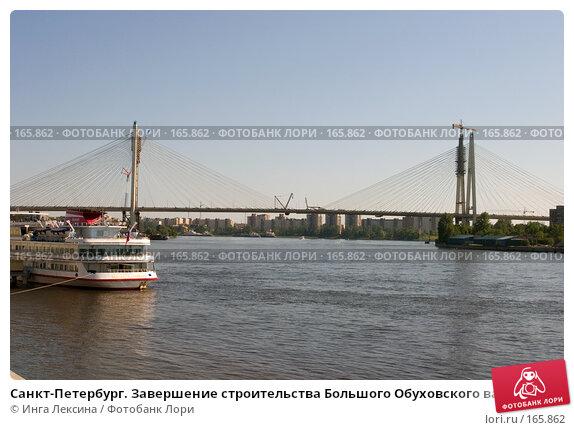 Санкт-Петербург. Завершение строительства Большого Обуховского вантового моста, лето 2007 года., фото № 165862, снято 3 июня 2007 г. (c) Инга Лексина / Фотобанк Лори