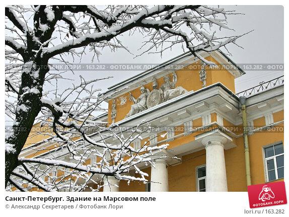 Купить «Санкт-Петербург. Здание на Марсовом поле», фото № 163282, снято 16 ноября 2007 г. (c) Александр Секретарев / Фотобанк Лори
