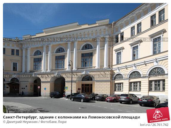 Купить «Санкт-Петербург, здание с колоннами на Ломоносовской площади», эксклюзивное фото № 26761742, снято 23 мая 2017 г. (c) Дмитрий Неумоин / Фотобанк Лори