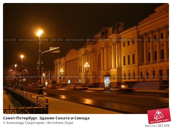 Санкт-Петербург. Здание Сената и Синода, фото № 207978, снято 17 декабря 2005 г. (c) Александр Секретарев / Фотобанк Лори