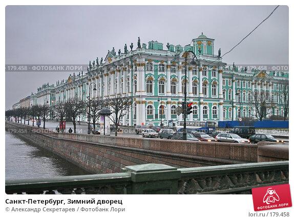 Санкт-Петербург, Зимний дворец, фото № 179458, снято 16 января 2008 г. (c) Александр Секретарев / Фотобанк Лори