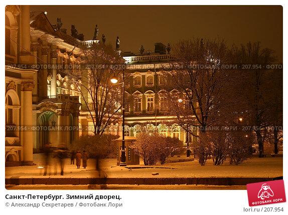Купить «Санкт-Петербург. Зимний дворец.», фото № 207954, снято 17 декабря 2005 г. (c) Александр Секретарев / Фотобанк Лори