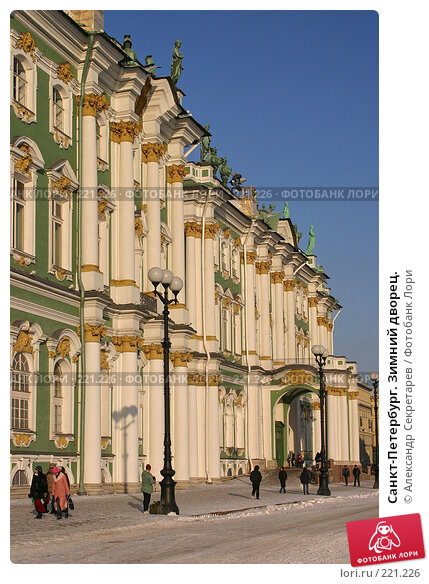 Санкт-Петербург. Зимний дворец., фото № 221226, снято 4 февраля 2005 г. (c) Александр Секретарев / Фотобанк Лори