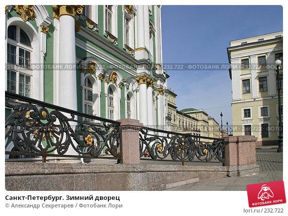 Санкт-Петербург. Зимний дворец, фото № 232722, снято 2 апреля 2005 г. (c) Александр Секретарев / Фотобанк Лори