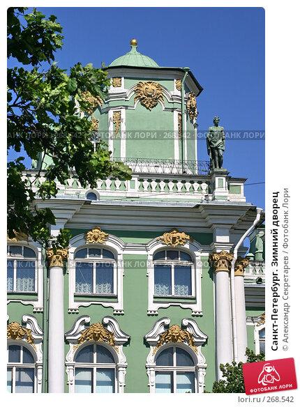 Санкт-Петербург. Зимний дворец, фото № 268542, снято 28 июня 2005 г. (c) Александр Секретарев / Фотобанк Лори