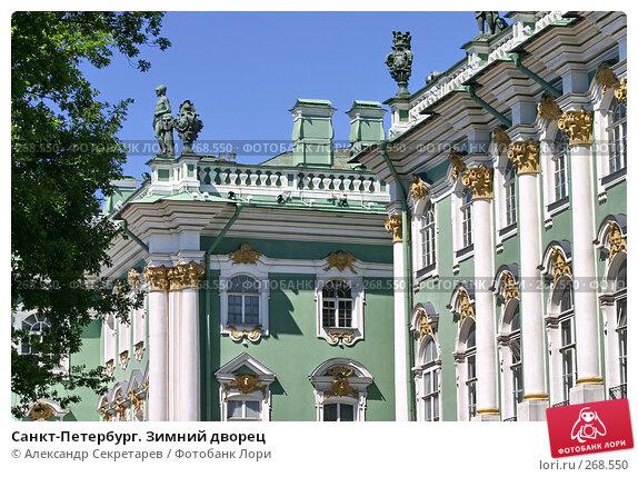 Санкт-Петербург. Зимний дворец, фото № 268550, снято 28 июня 2005 г. (c) Александр Секретарев / Фотобанк Лори